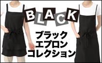 ブラックエプロンコレクション
