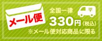 メール便全国一律送料330円